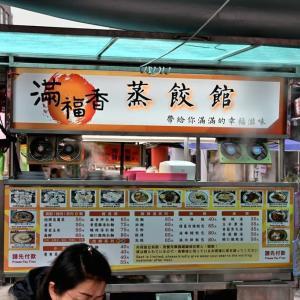 台北1日目の食事