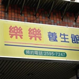台北5日目(帰国日)