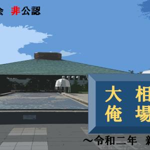 【俺場所】日本相撲協会非公認 大相撲俺場所 ~令和二年 新緑の陣~ 十四日目にござりまする。