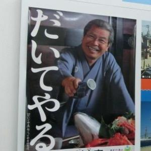 3泊4日北陸旅行:日本のベニス・富山県・射水(いみず)市
