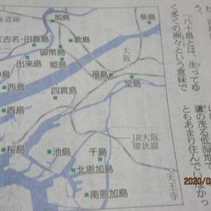 海の日:大阪の地名:島・津・浜・・・地名に海の名残