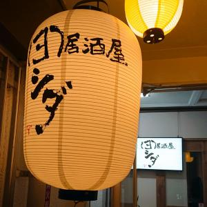 大橋グルメ【居酒屋ヨシダ】居心地のいい店内で美味しいお料理を満喫…☆