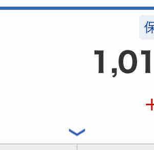 つみたてNISAが100万を超えた。