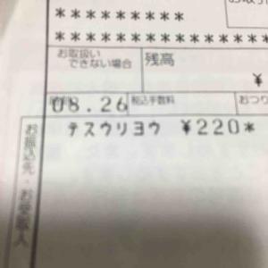 手数料220円。