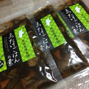 鮭のバター醤油焼き、松茸ご飯、マグロとアボカドのわさび醤油