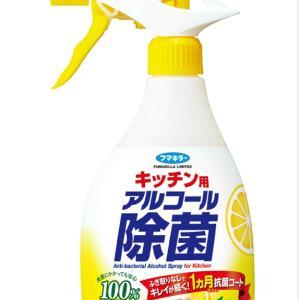 フマキラーキッチン除菌アルコール