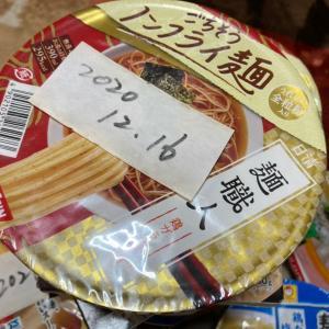 賞味期限切れ間近のカップ麺