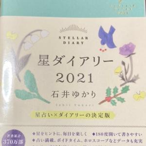 2021 手帳