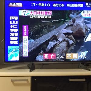 西日本豪雨災害から3年