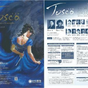 [オペラ] プッチーニ/「トスカ」(2019/11 日生劇場)