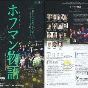 [オペラ] 中止・延期になった公演 4月下旬 「ホフマン物語」「トゥーランドット」「ラ・ボエーム」