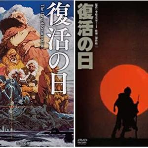[読書] 小松左京/『復活の日』(2020/04)