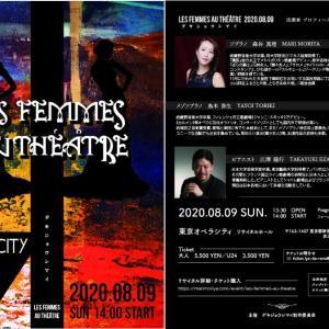 [歌曲] 森谷真理・鳥木弥生デュオリサイタル ゲキジョウシマイ (2020/08 オペラシティ東京)