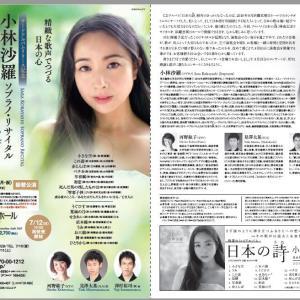 [歌曲] 日本の詩 (2020/08 小林沙羅 ソプラノ・リサイタル)