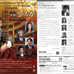 [コンサート] ブルックナー 交響曲第8番 ハ短調(2020/08 東京シティフィル・第332回定期演奏会)