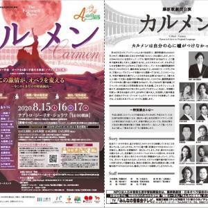 [オペラ] ビゼー/「カルメン」 (2020/08 藤原歌劇団)