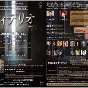 [オペラ] ベートーヴェン/「フィデリオ」 (2020/09 二期会)