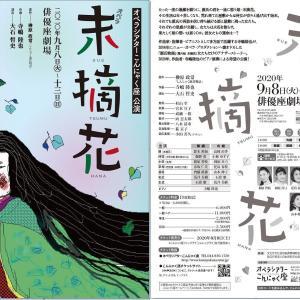[オペラ] 寺嶋陸也/「末摘花」 (2020/09 オペラシアターこんにゃく座)