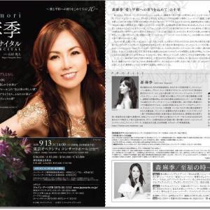 [コンサート] 森麻季 ソプラノ・リサイタル (2020/09 東京オペラシティ コンサートホール )