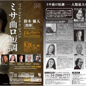 [コンサート] J.S.バッハ /ミサ曲 ロ短調 (2020/09 バッハ・コレギウム・ジャパン)