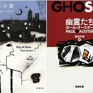 [読書] ポール・オースター/『ガラスの街』『幽霊たち』『鍵のかかった部屋』 (2020/08-09 ニューヨーク三部作)