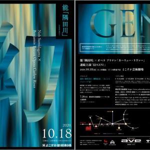 [オペラ] 能「墨田川」 & ブリテン/「カリュー・リヴァー」 (2020/10 幻(Gen)・横須賀劇述劇場)