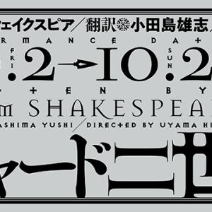 [演劇/読書] シェイクスピア/「リチャード2世」「ヘンリー四世」「ヘンリー五世」(2020/10 新国立劇場 他)