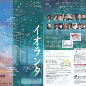 [オペラ] ストラヴィンスキー/「夜鳴きうぐいす」&チャイコフスキー/「イオランタ」(2021/04 新国立劇場)