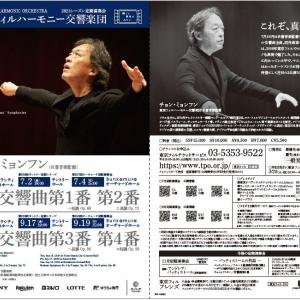 [コンサート] ブラームス/交響曲第3番・第4番 (2021/09 東京フィル・9月定期演奏会)