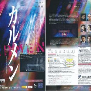 [オペラ] ビゼー/「カルメン」 (2021/07 新国立劇場 )