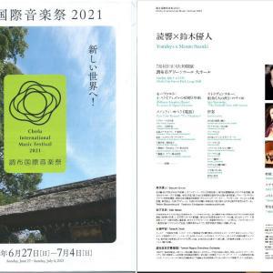 [オペラ] メノッティ/「電話」他 (2021/07 調布国際音楽祭 2021 読響✖鈴木優人)