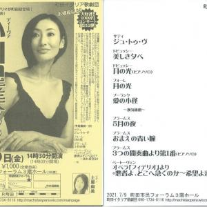 [コンサート] 小川里美 ソプラノ・コンサート(2021/07 町田イタリア歌劇団)