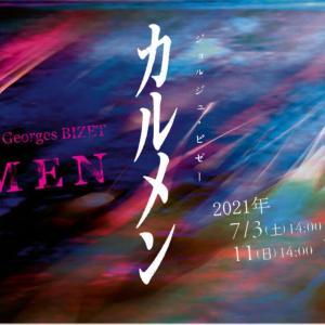 [オペラ] 再鑑賞 ビゼー/「カルメン」 (2021/07 新国立劇場 )