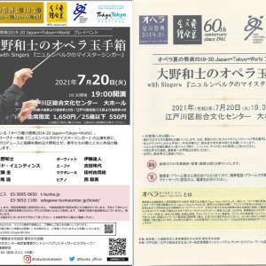 [オペラ] 大野和士のオペラ玉手箱 with Singers 「ニュルンベルクのマイスタージンガー」(2021/07 江戸川区総合文化センター)