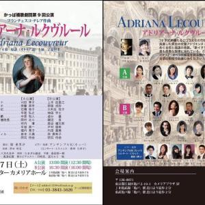 [オペラ] チレア/「アドリアーナ・ルクヴルール」 (2021/08 かっぱ橋オペラ)