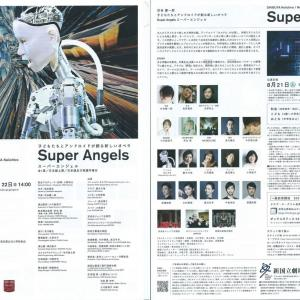 [オペラ] 渋谷慶一郎「Super Angels スーパーエンジェル」 (2021年8月 新国立劇場)