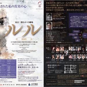 [オペラ] ベルク/「ルル」 (2021/08 二期会)