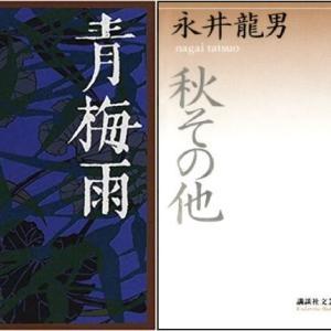 [読書] 永井龍男『青梅雨』他