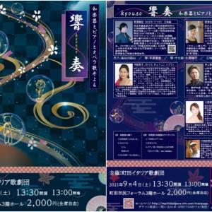[オペラ] 和楽器とピアノとオペラ歌手による「響奏」 (2021/09 町田イタリア歌劇団)