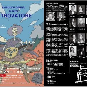 [オペラ] ヴェルディ/「イル・トロヴァトーレ」 (2021/09 新宿区民オペラ)
