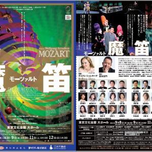 [オペラ] モーツアルト/「魔笛」 (2021/09 二期会)