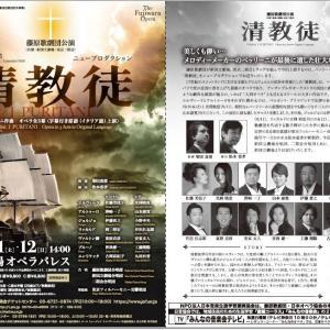 [オペラ] ベッリーニ/「清教徒」 (2021/09 藤原歌劇団)