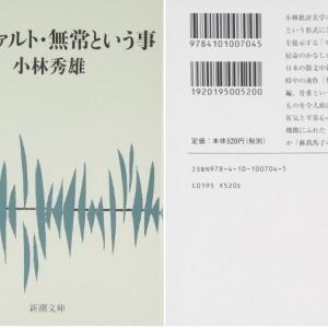[読書] 小林秀雄/『モオツアルト・無常ということ』