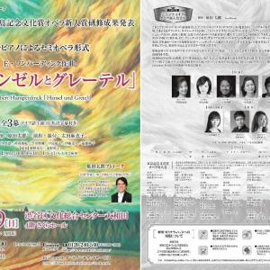 [オペラ] フンパーディンク/「ヘンゼルとグレーテル」 (2021/09 五島記念文化賞オペラ新人賞研修成果発表)