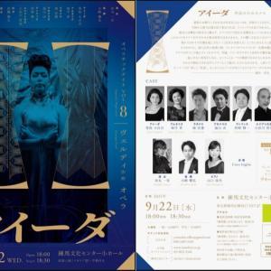 [オペラ] ヴェルディ/「アイーダ」 (2021/09 オペラチックナイト VOL.8 日本声楽家協会後援)