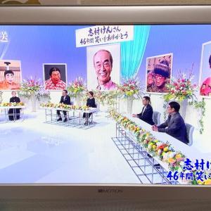 志村けんさん 46年間 笑いをありがとう