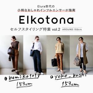 お手頃価格の小柄服【Elkotoma】秋の新作コーデ♪
