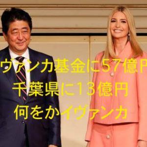 イヴァンカの基金に57億円 台風千葉に13億円 〜何をかイヴァンカ