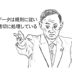 菅官房長官の言い分をことごとく真っ向否定 公文書の専門家〜桜を見る会名簿データ