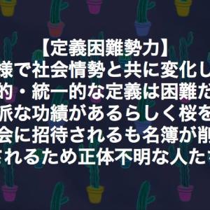 新語誕生!【定義困難勢力】